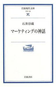 石井淳蔵「マーケティングの神話」