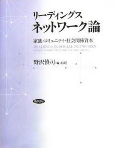 野沢慎司 訳「リーディングス ネットワーク論―家族・コミュニティ・社会関係資本」