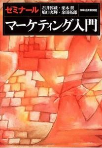 石井淳蔵・栗木契・嶋口光輝・余田拓郎「ゼミナール マーケティング入門」