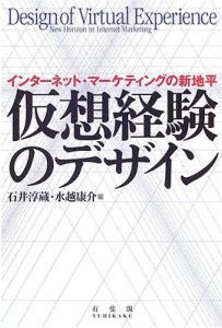 石井淳蔵・水越康介「仮想経験のデザイン」