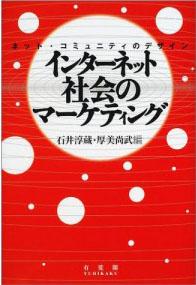 石井淳蔵・厚美尚武「インターネット社会のマーケティング」