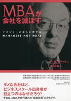 ヘンリー・ミンツバーグ「MBAが会社を滅ぼす マネジャーの正しい育て方」
