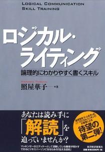 照屋華子「ロジカル・ライティング (BEST SOLUTION―LOGICAL COMMUNICATION SKILL TRAINING)」