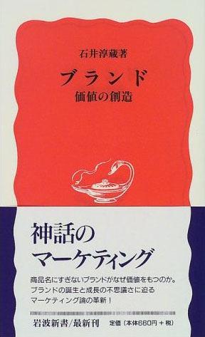 石井淳蔵「ブランド―価値の創造」