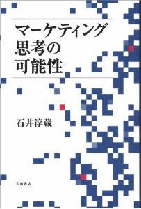 石井淳蔵「マーケティング思考の可能性」
